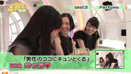 Perfume のbest3:のっちっ♡.flv_000025577.jpg